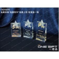 OG05070 星形水晶獎座是最佳表現獎的首選