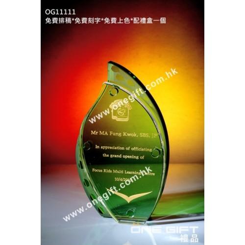 OG11111 樹葉形紀念水晶獎座