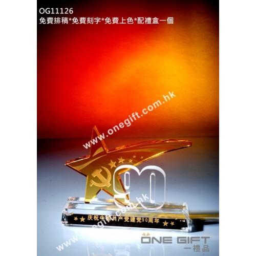 OG11126 琥珀色星星水晶獎座