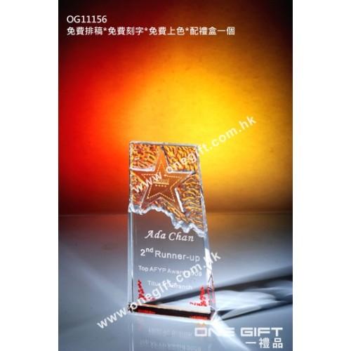 OG11156 全透明星星壓形紀念水晶座