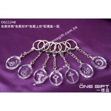 OG11248 全透明水晶鎖匙扣