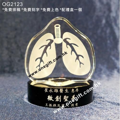 OG2123  肺部造形水晶座  可設計不同外形