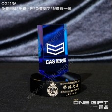 OG2136 民安隊 水晶獎座 民安隊同事昇職或退休之用