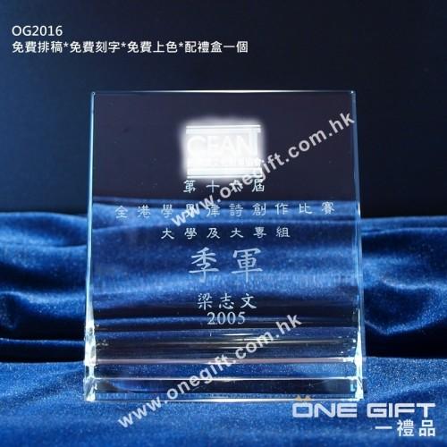 OG2016 方形全透明紀念水晶 Square Shape Crystal