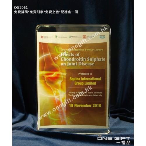 OG2061 方形全彩印透明水晶獎座