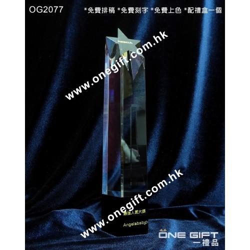 OG2077 透明高身星星水晶獎座
