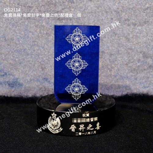 OG2114 警察總督察 海關助理監督 水晶獎座 警隊及海關同事昇職或退休之用