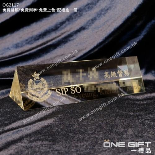 OG2117 三角水晶人名座