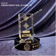 OG2125 海關總督察 水晶獎座 海關同事昇職或退休之用