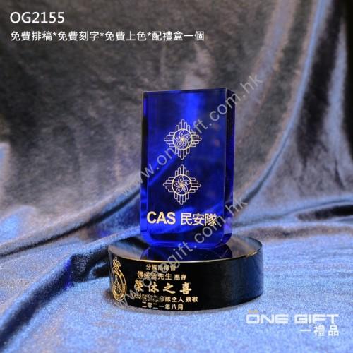 OG2155 民安隊 分隊指揮官水晶獎座 民安隊同事昇職或退休之用
