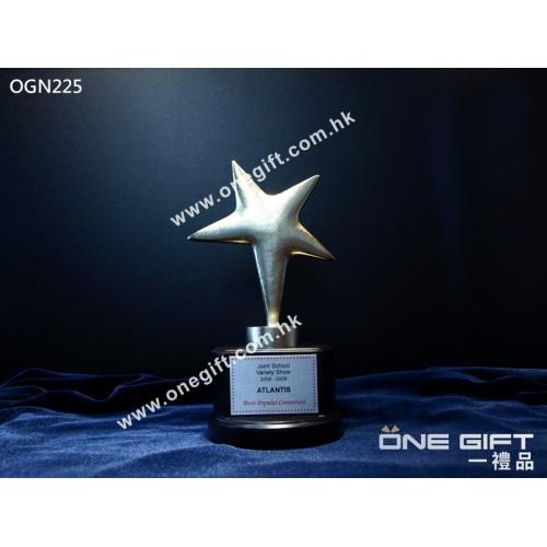 OGN225 星形獎座除了水晶之外 還有金屬款式可以選擇