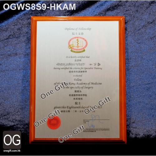 OGWS8S9-HKAM 香港醫學專科學院 醫務所掛牆木證書