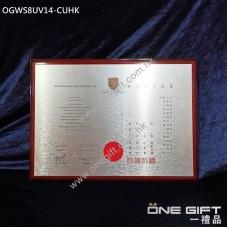 OGWS8UV14-CUHK A3 Size 香港中文大學The Chinese University of Hong Kong 診所掛牆木證書