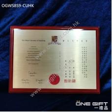 OGWS8S9-CUHK 香港中文大學 診所掛牆木證書
