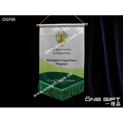 OGF06 全彩印製錦旗 適用於各種場合