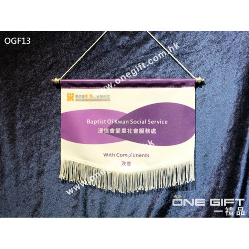 OGF13 全彩印製錦旗 適用於各種場合