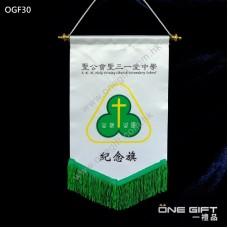 OGF30 全彩印製錦旗 適用於各種場合