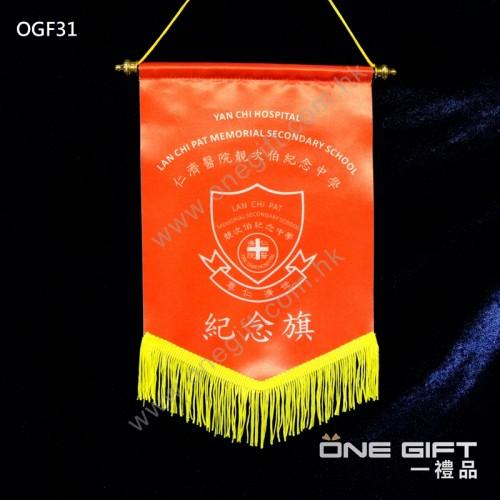 OGF31 全彩印製錦旗 適用於各種場合