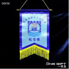 OGF36 全彩印製錦旗 適用於各種場合