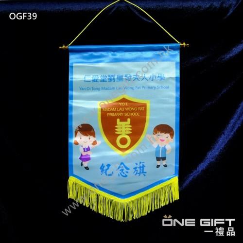 OGF39 全彩印製錦旗 適用於各種場合