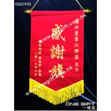 OGSTF03 高級絨底刺繡感謝旗 適用於各種場合
