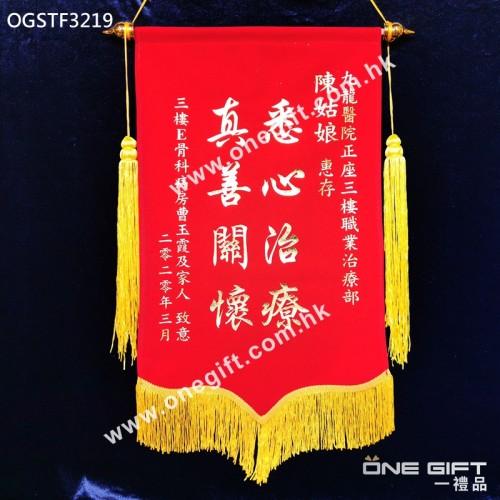 OGSTF3219 紅絨布燙金字錦旗  適用於各種場合