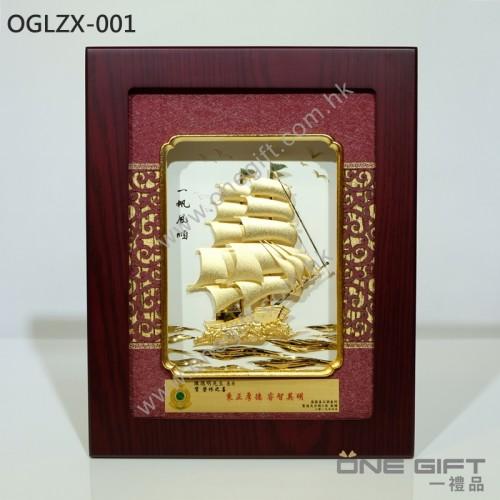 "OGLZX-001 立體24K金箔畫""一帆風順"" 金帆船"